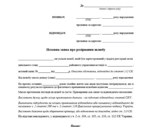 Исковое заявление о расторжении брака через суд