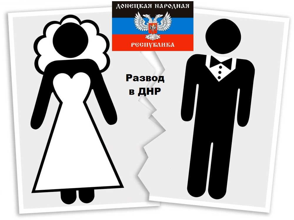 Как расторгнуть брак жителям Донецка «ДНР»